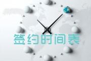 重庆公租房18次摇号小区签约时间表